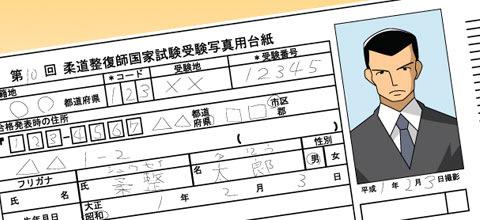 第21回柔道整復師国家試験受験願書の受付