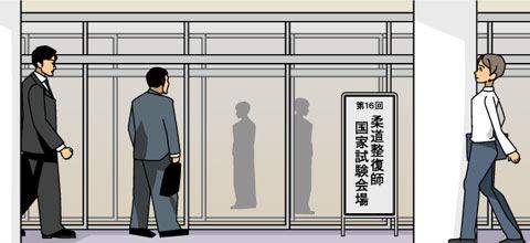 柔道整復専門学校を選ぶときのポイント?