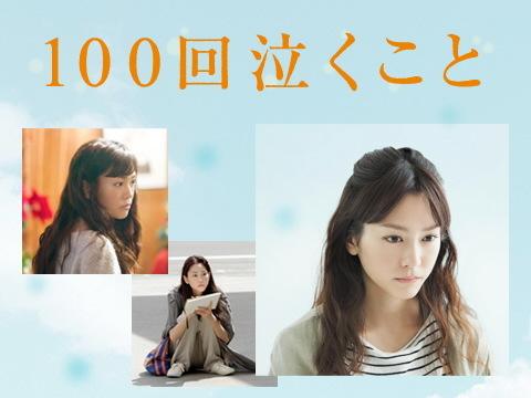 「ホームメイト×100回泣くこと」コラボ企画