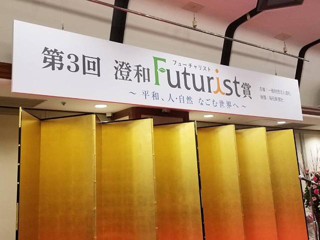 全日本柔道連盟会長・山下泰裕氏が「澄和Futurist(フューチャリスト)賞」を受賞