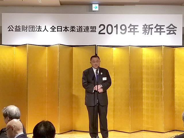 全日本柔道連盟 2019年 新年会