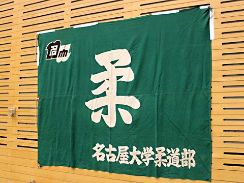 名古屋大学応援旗