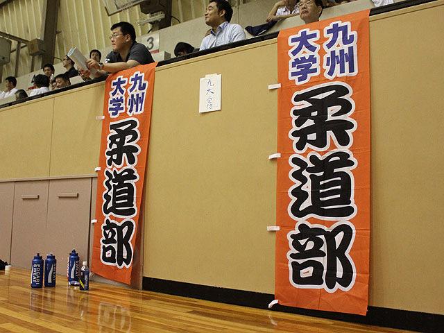 九州大学応援旗