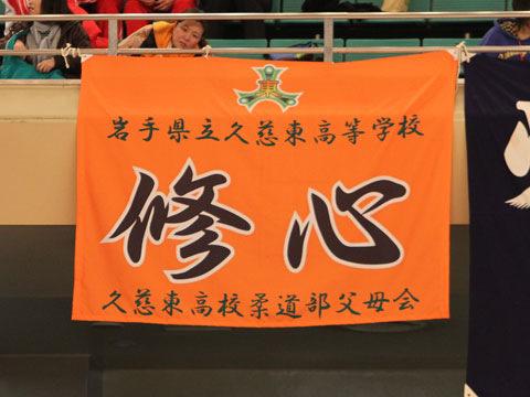 岩手県立久慈東高校