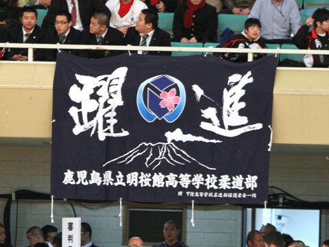 鹿児島県立明桜館高校