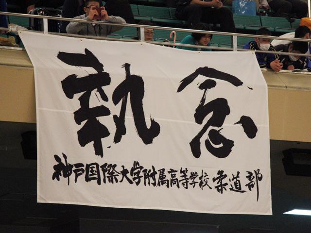 神戸国際大学附属高校