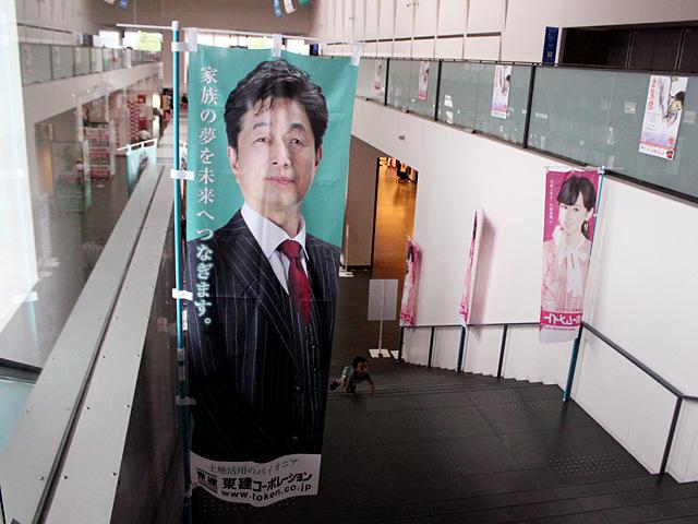 大会会場スポンサーのぼり�@