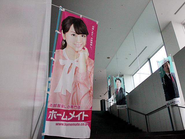大会会場スポンサーのぼり�A