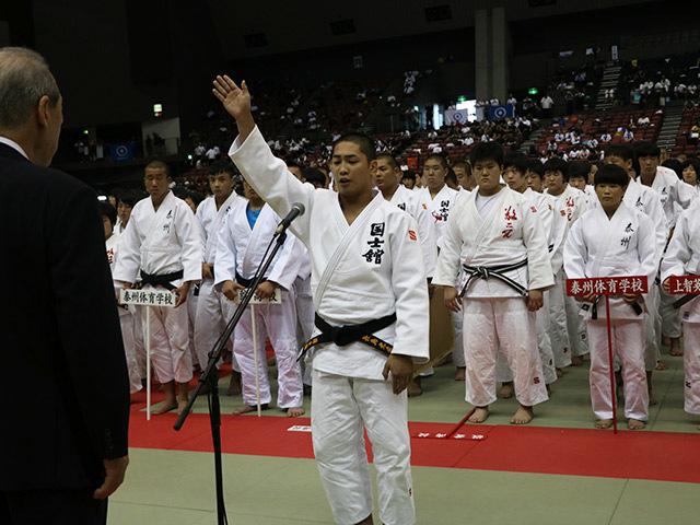 大会レポート「平成29年度金鷲旗高校柔道大会 開会式」