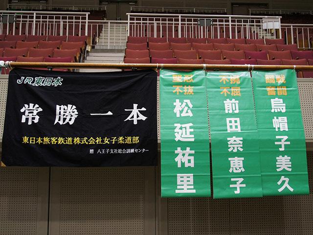応援旗 JR東日本