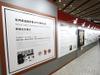 柔道の歴史について
