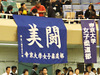 帝京大学(女子)