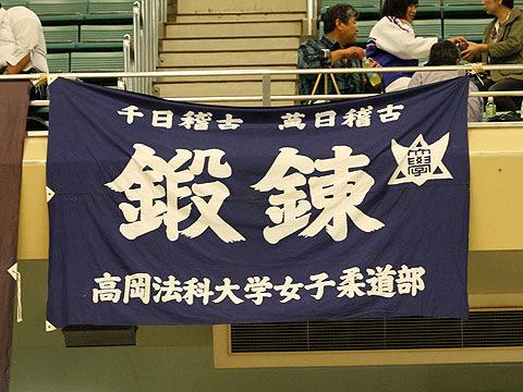高岡法科大学