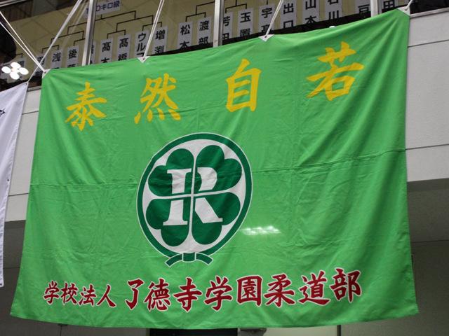 了徳寺学園応援旗