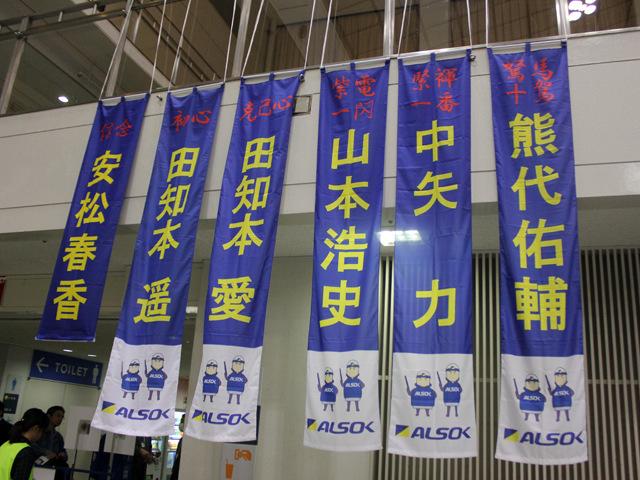綜合警備保障:ALSOK応援旗