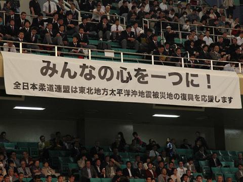 全柔連復興支援スローガンの垂れ幕