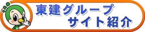 東建グループサイト紹介
