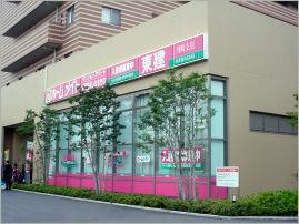 川崎支店(神奈川県)