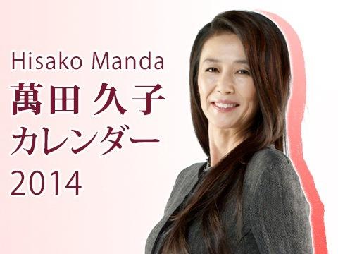萬田久子カレンダー