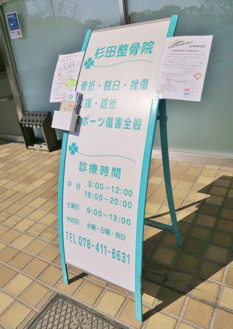 「杉田整骨院」看板の写真