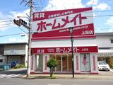 ホームメイト上田店