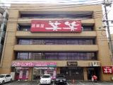 ホームメイト掛川店