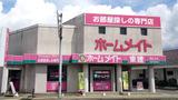 東建コーポレーション霧島支店