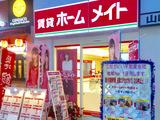 ホームメイト町田店