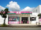 ホームメイト大牟田店