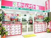 ホームメイトFC西中島南方店 株式会社エイアンドエヌ