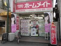 ホームメイトFC富田駅前店 ハウス住宅管理株式会社
