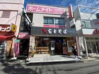 ホームメイトFC大船駅前店 株式会社ジェイワン