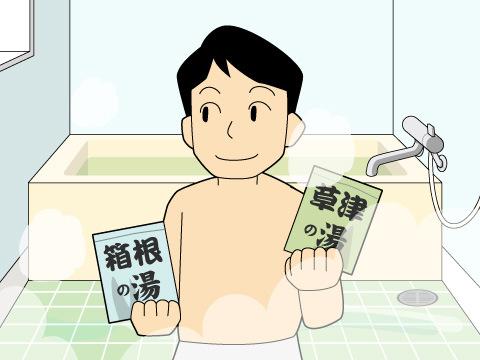 自宅の風呂で温泉巡り