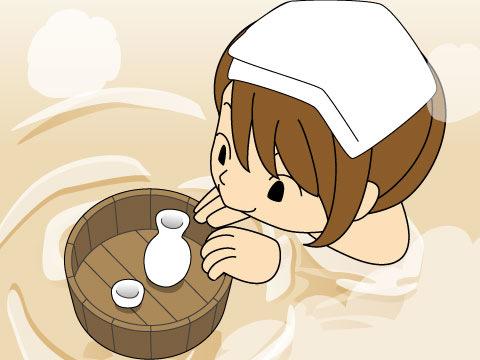 風呂桶にお銚子