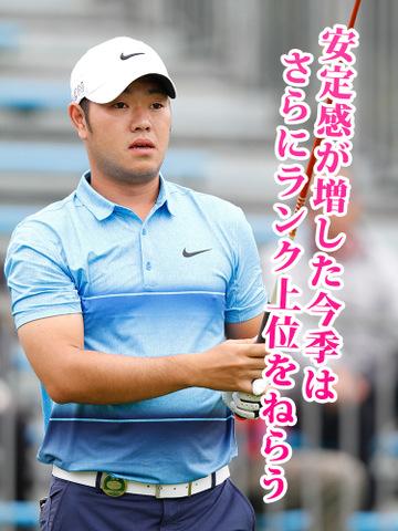 薗田峻輔選手