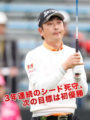 冨山聡選手