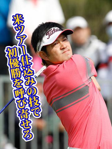 貞方章男選手