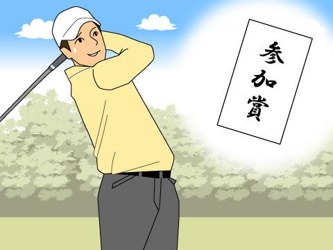 社内ゴルフ