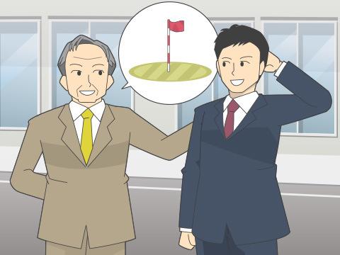ゴルフで出世