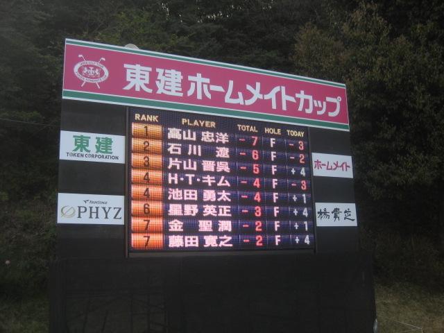 決勝ラウンド PART 4
