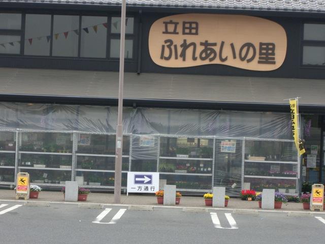 立田ふれあいの里〜旅行ブログ〜