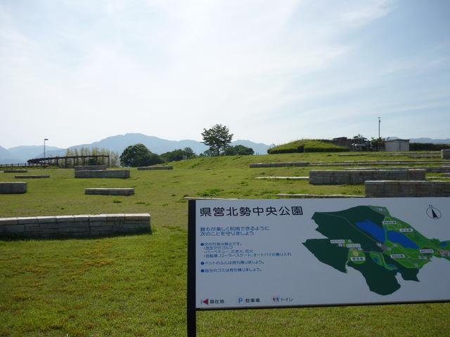 北勢中央公園 〜旅行ブログ〜