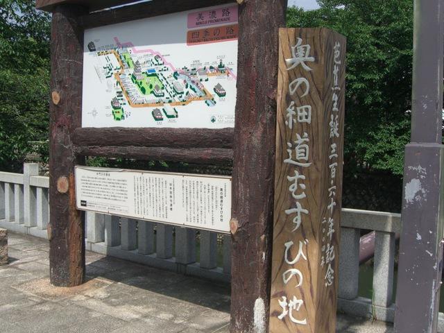 奥の細道むすびの地 〜 旅行ブログ〜