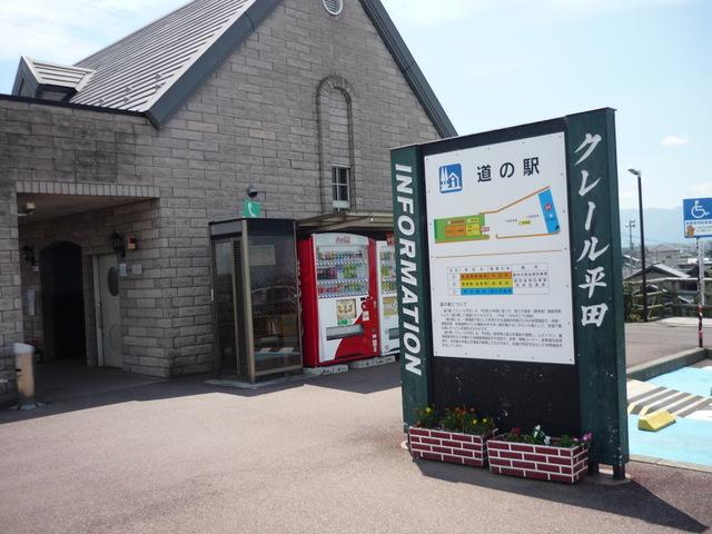 道の駅「クレール平田」