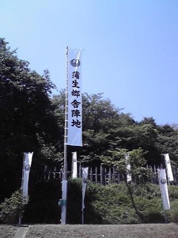 蒲生陣地跡から 〜旅行ブログ〜