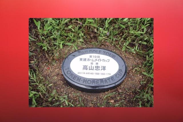 高山選手 優勝記念石碑 設置
