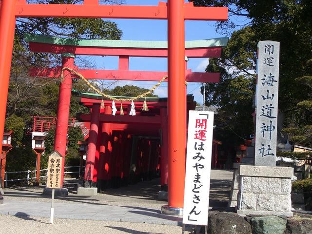 海山道神社 〜 旅行ブログ 〜