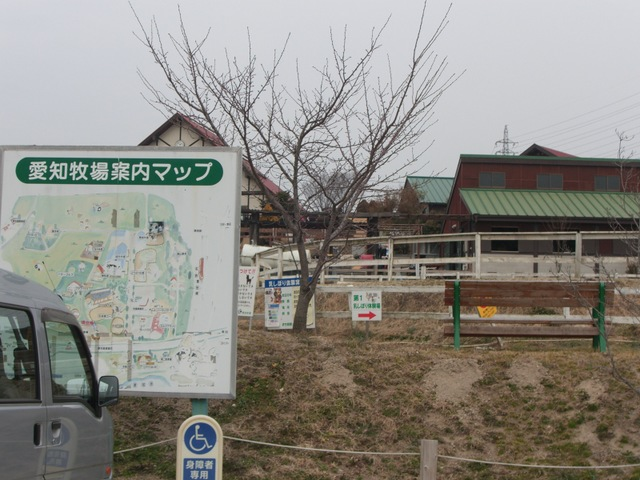 愛知牧場  〜  旅行ブログ  〜