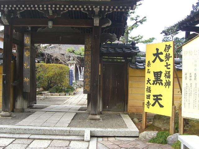 桑名市初詣で賑わう 大福田寺〜旅行ブログ〜