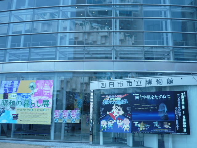 四日市市立博物館 〜旅行ブログ〜